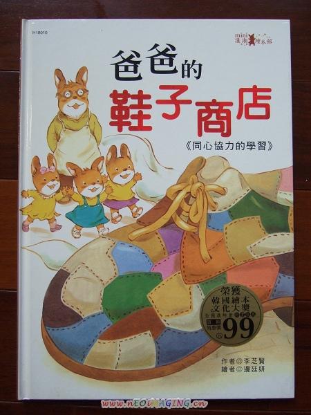 168公益書店義賣書展5.jpg