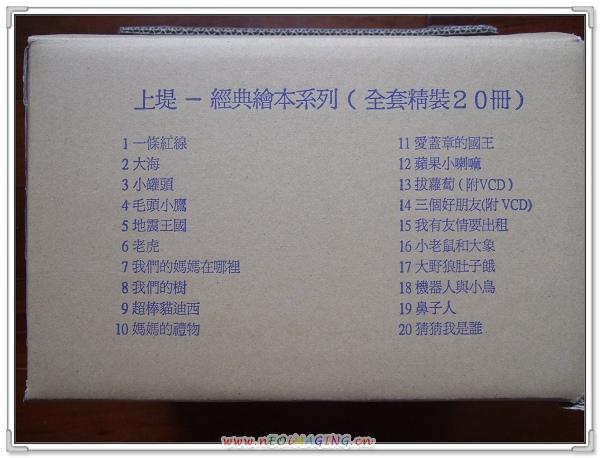 上堤文化國際繪本大獎精選全集.jpg