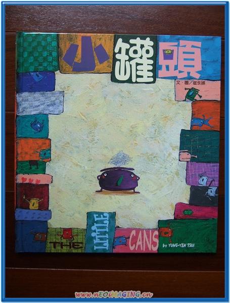 上堤文化國際繪本大獎精選全集11.jpg