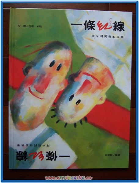 上堤文化國際繪本大獎精選全集17.jpg