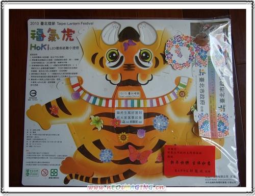 2010台北燈節[福虎生風好運到]18.jpg