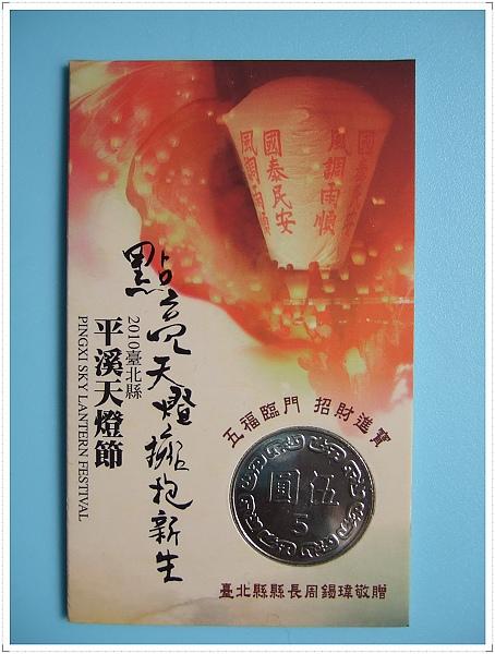 2010年臺北縣平溪天燈節18.jpg