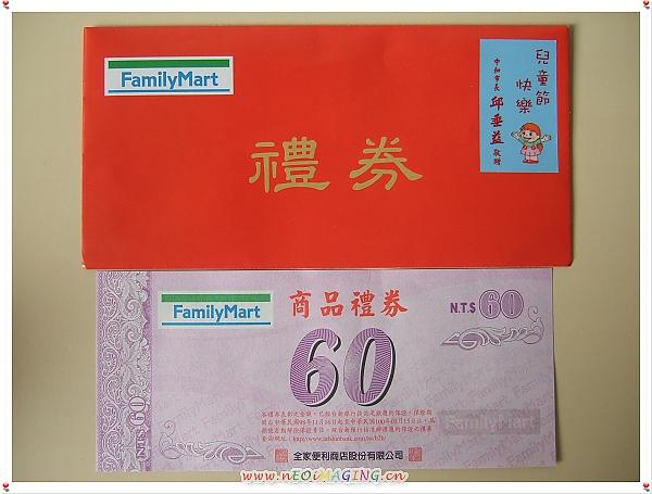 99年兒童節禮物[台北中和].jpg