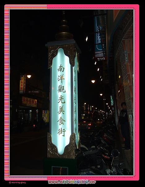 2010中和潑水節[水晶晶嘉年華]&南洋觀光美食街7.jpg