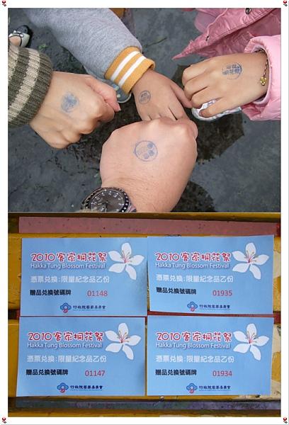 2010客家桐花祭[山林嘉年華]2.jpg