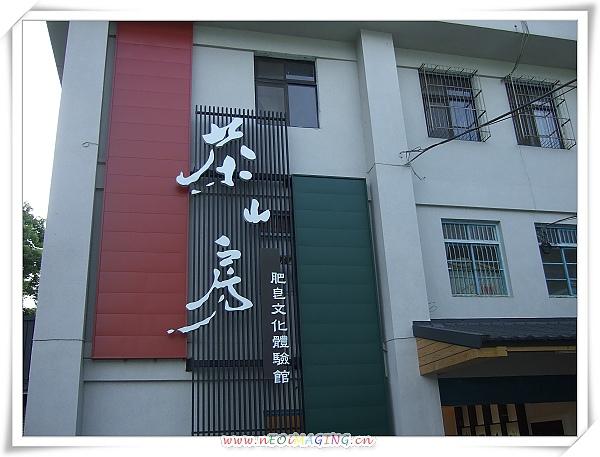 茶山房肥皂文化體驗館1.jpg