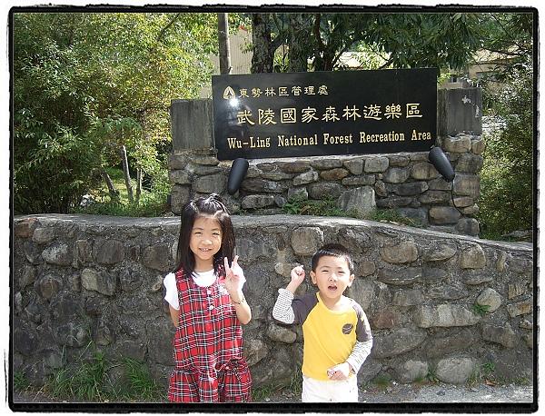2010武陵農場之旅[Day 2].jpg