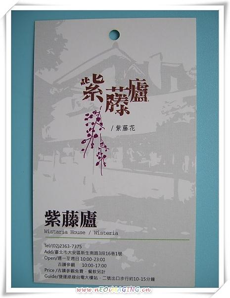 紫藤廬[2010台北花遊記]5.jpg