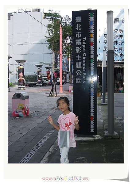 台北市電影主題公園[2010台北花遊記].jpg