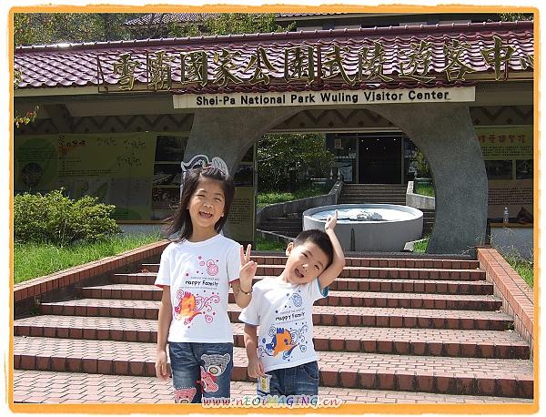 2010武陵農場之旅[Day 1]5.jpg