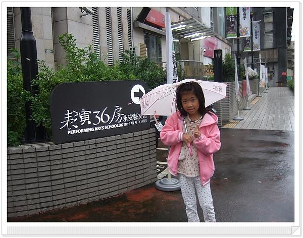 永安藝文館[2010台北花遊記].jpg