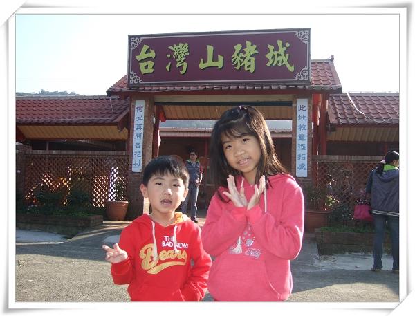 台灣山豬城.jpg