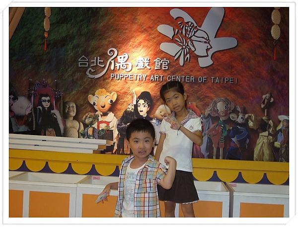 台北偶戲館[2010台北花遊記]3.jpg