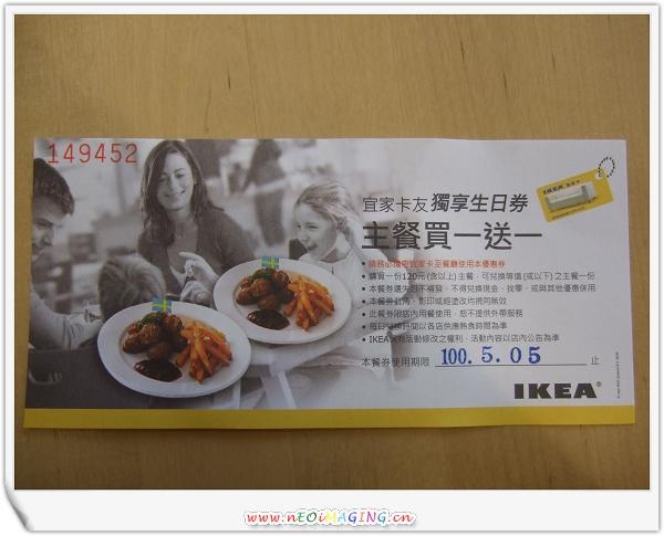 IKEA午餐.jpg