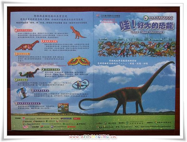 哇! 好大的恐龍[紙風車恐龍藝術探索館]36.jpg
