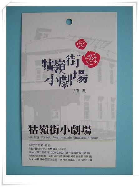 牯嶺街小劇場[2010台北花遊記]7.jpg