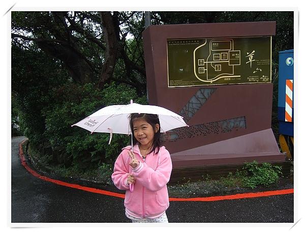 草山國際藝術村[2010台北花遊記].jpg