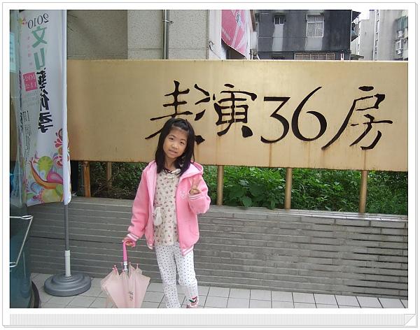 永安藝文館[2010台北花遊記]1.jpg