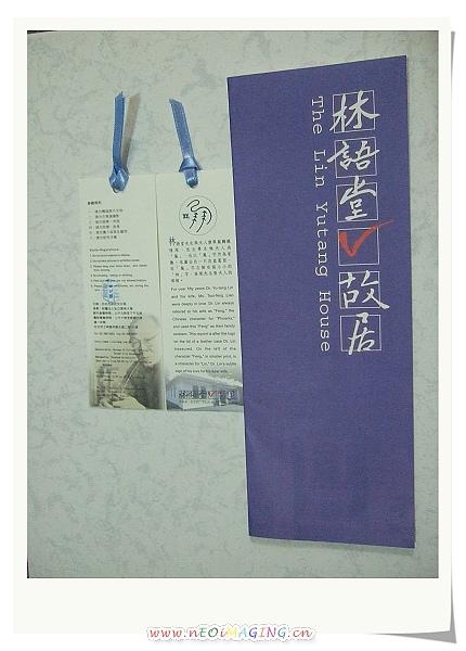林語堂故居[2010台北花遊記]2.jpg