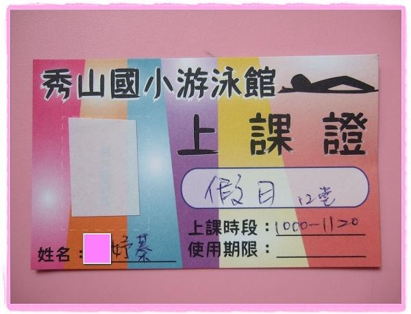妤蓁學游泳記VIII [秀山國小室內溫水游泳池]3.jpg