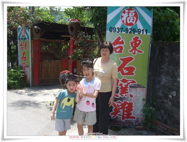 台東石窯雞.jpg