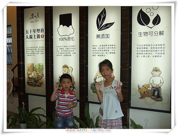 茶山房肥皂文化體驗館25.jpg