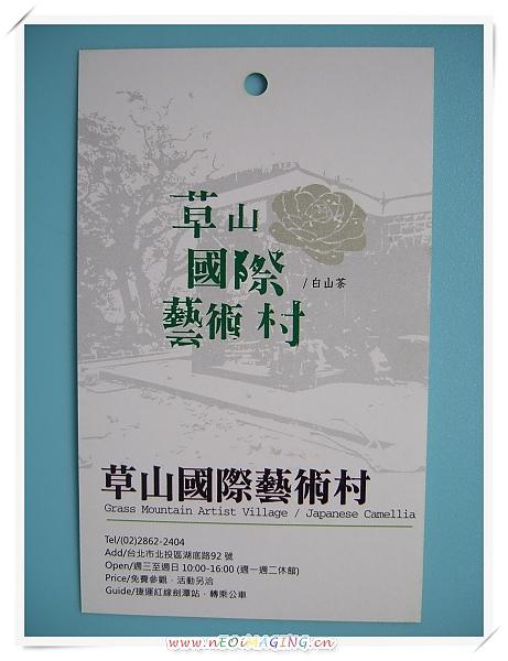 草山國際藝術村[2010台北花遊記]9.jpg