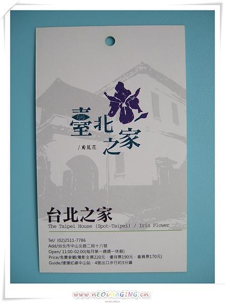 台北之家(光點台北)[2010台北花遊記]16.jpg