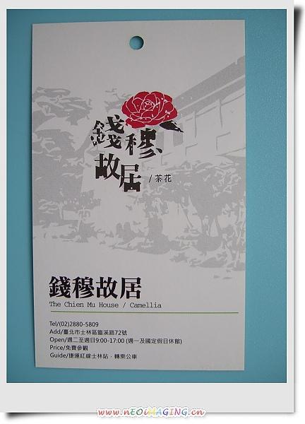 錢穆故居[2010台北花遊記]13.jpg