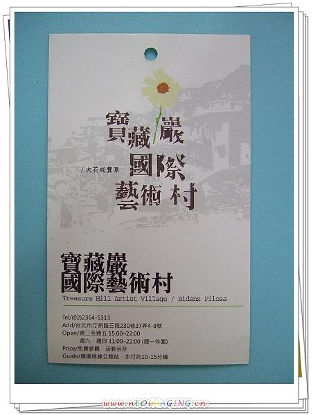 寶藏巖國際藝術村[2010台北花遊記]35.jpg