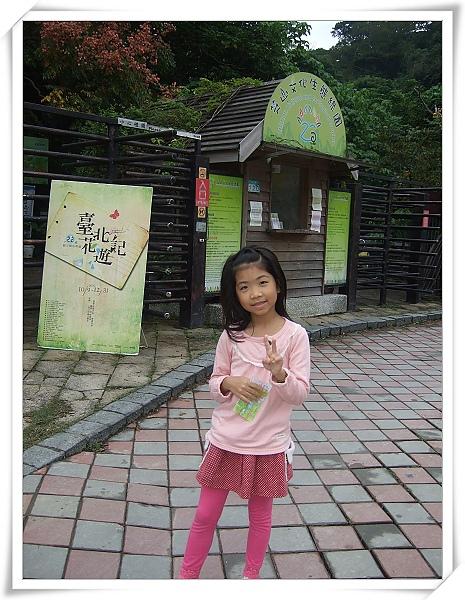 芝山文化生態綠園[2010台北花遊記]1.jpg