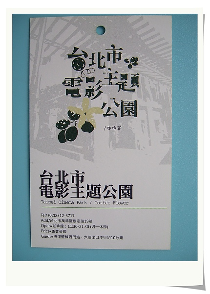 台北市電影主題公園[2010台北花遊記]16.jpg