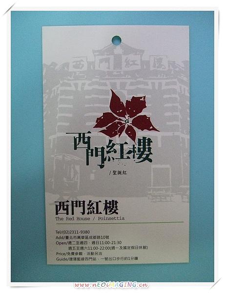 西門紅樓II10.jpg