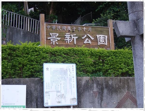 景新公園&天山公園.jpg