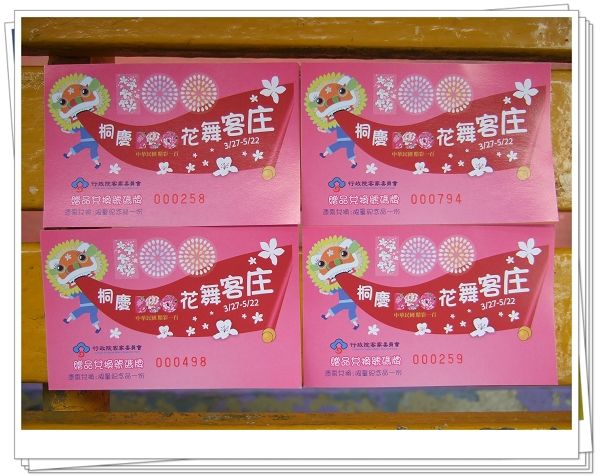 2011客家桐花祭[親子森林派對]11.jpg