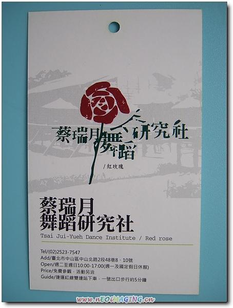 蔡瑞月舞蹈研究社[2010台北花遊記]6.jpg