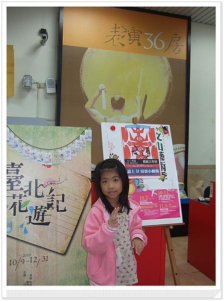 永安藝文館[2010台北花遊記]2.jpg