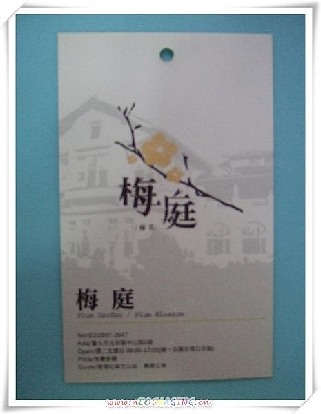 梅庭[2010台北花遊記]19.jpg