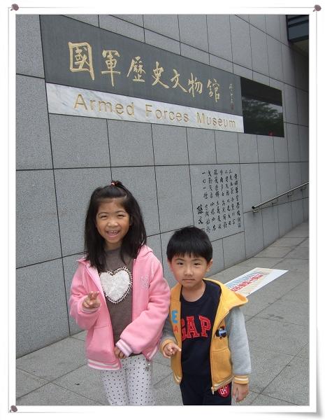 國軍歷史博物館.jpg
