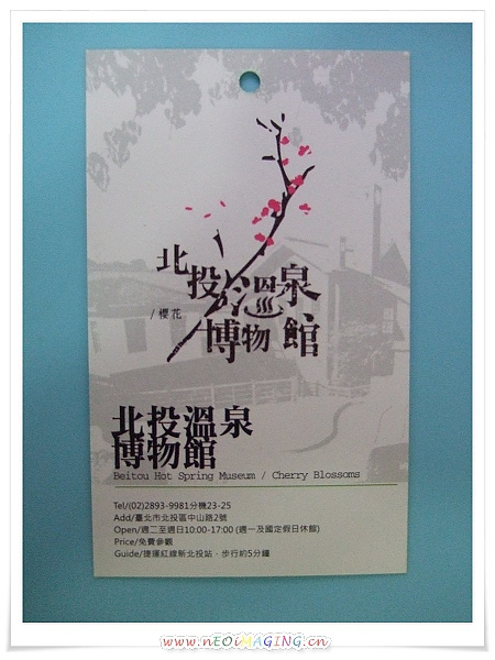 北投溫泉館博物館[2010台北花遊記]33.jpg