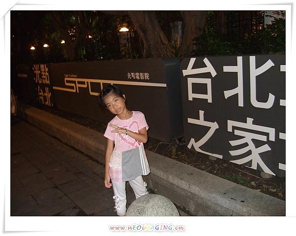 台北之家(光點台北)[2010台北花遊記].jpg