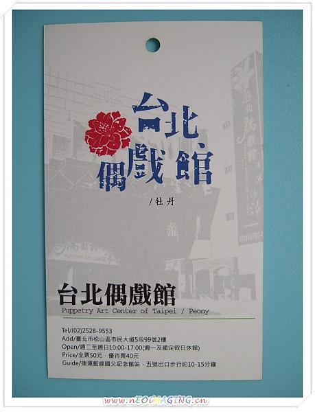 台北偶戲館[2010台北花遊記]9.jpg