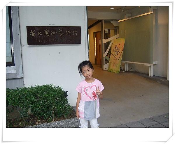 台北國際藝術村[2010台北花遊記]1.jpg