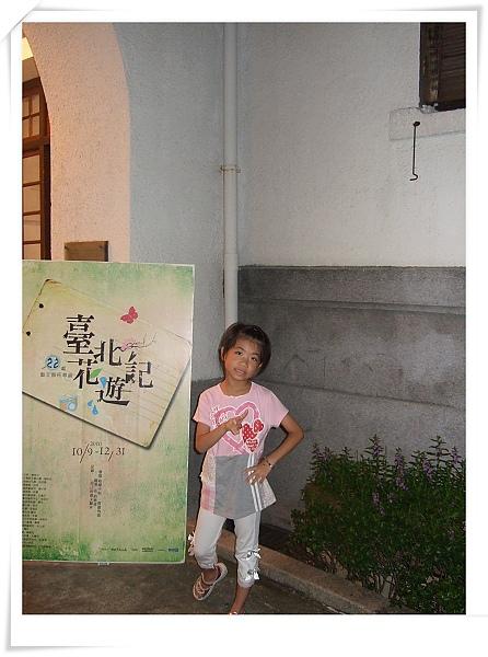 台北之家(光點台北)[2010台北花遊記]3.jpg