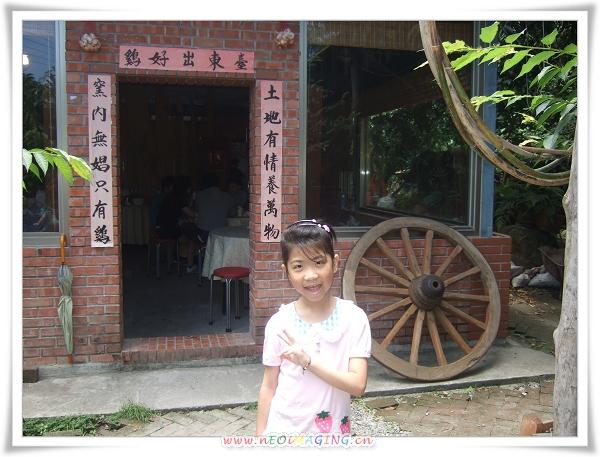 台東石窯雞13.jpg