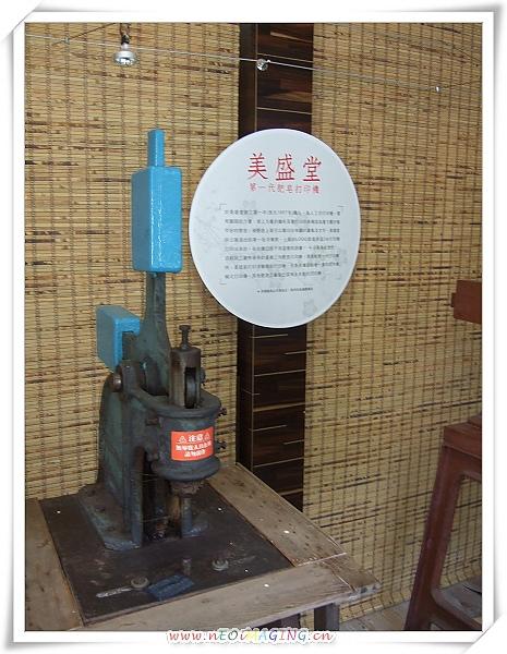 茶山房肥皂文化體驗館9.jpg