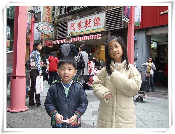 西門町&阿宗麵線2.jpg