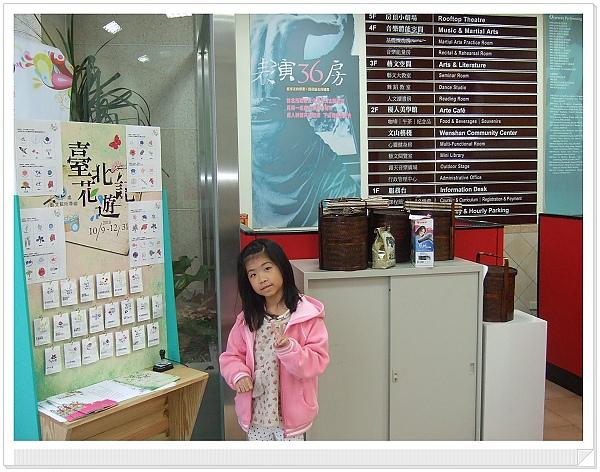 永安藝文館[2010台北花遊記]3.jpg