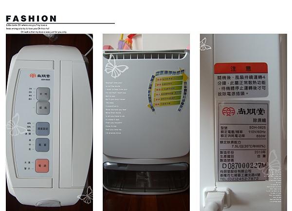 尚朋堂除濕輪除濕機SDH-0825-2.jpg
