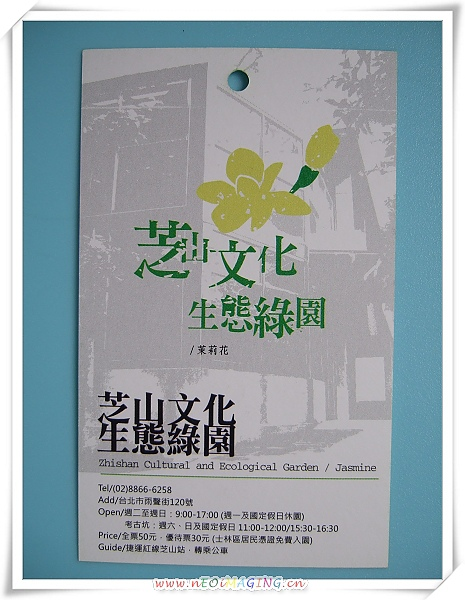 芝山文化生態綠園[2010台北花遊記]15.jpg